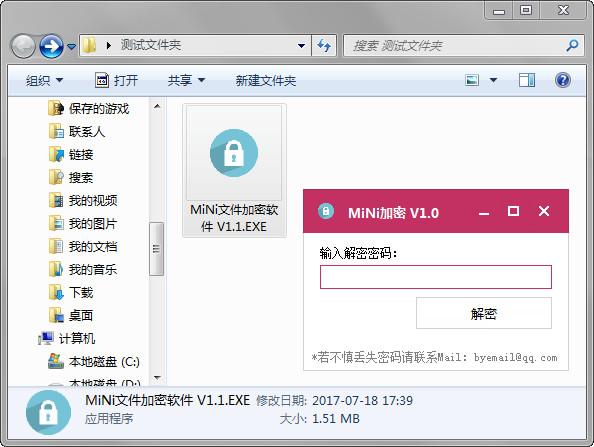 MiNi加密工具