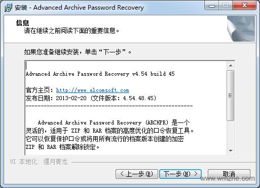 ARCHPR软件截图