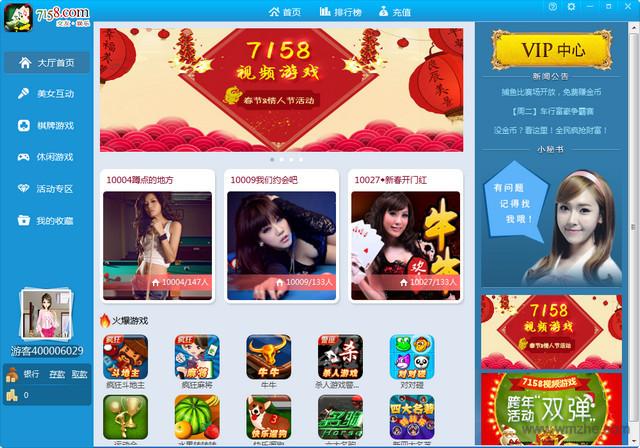 7158视频游戏软件截图