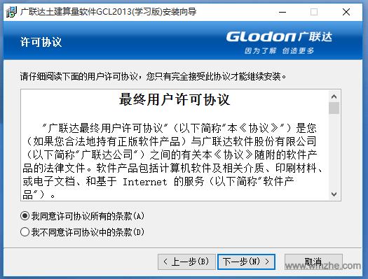 广联达土建算量软件GCL2013软件截图