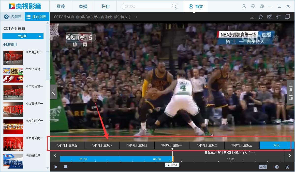 央视影音如何看回放,央视影音观看重播的方法