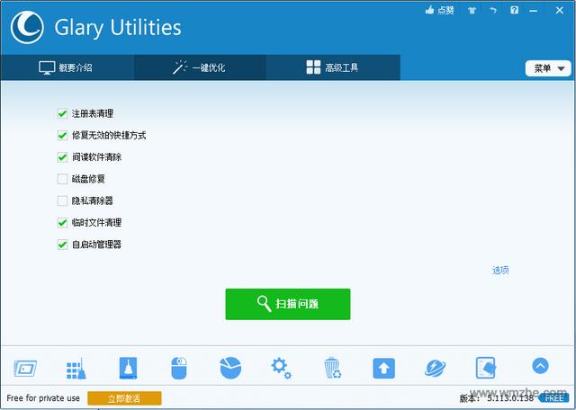 Glary Utilities Free软件截图