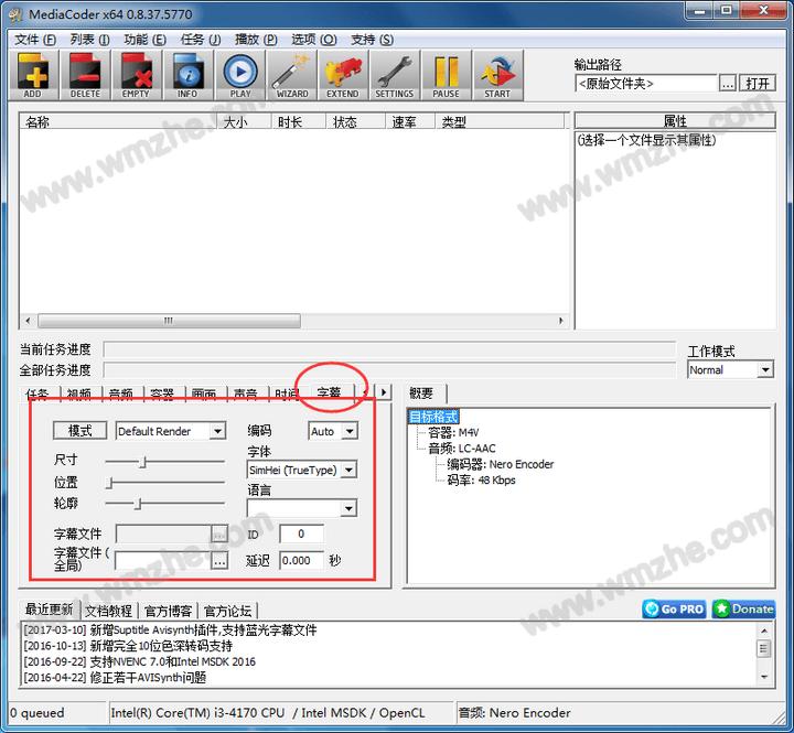 MediaCoder如何给视频添加字幕,MediaCoder添加字幕的方法