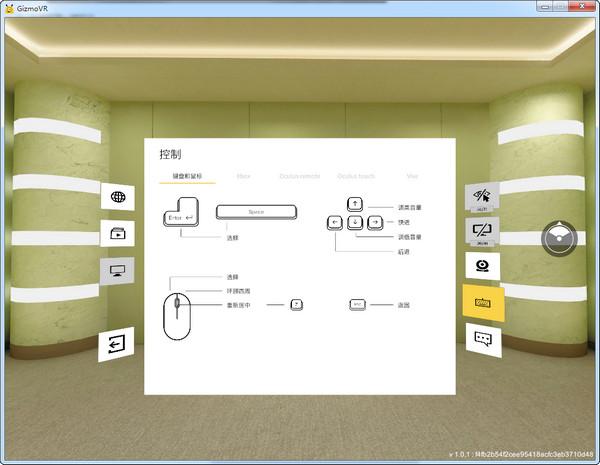 虚拟现实媒体播放器
