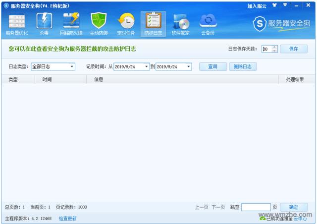 服务器安全狗软件截图