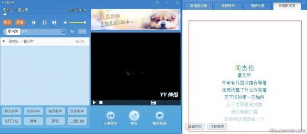 yy伴侣虚拟视频
