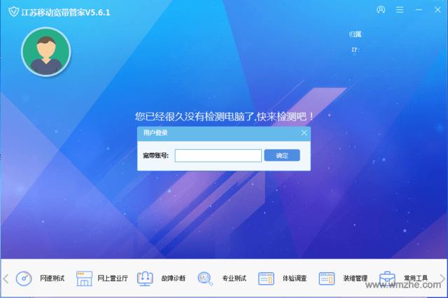 江苏移动宽带管家软件截图