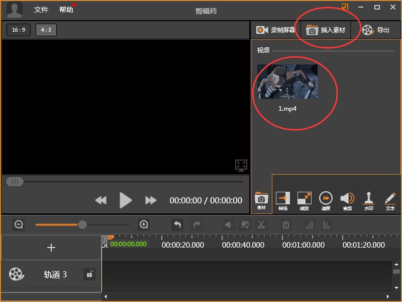 剪辑师裁剪视频画面的方法