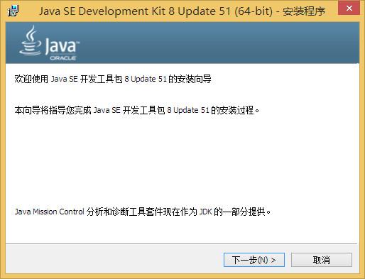 Oracle JDK 8的教程