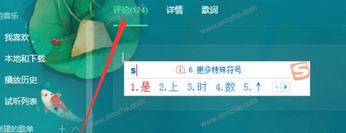 QQ音乐查看音乐评论的具体操作步骤