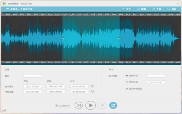 Apowersoft录音精灵免费版