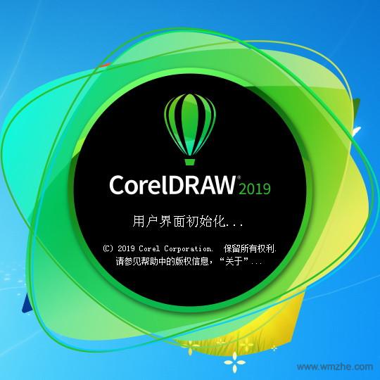 CorelDRAW 2019软件截图