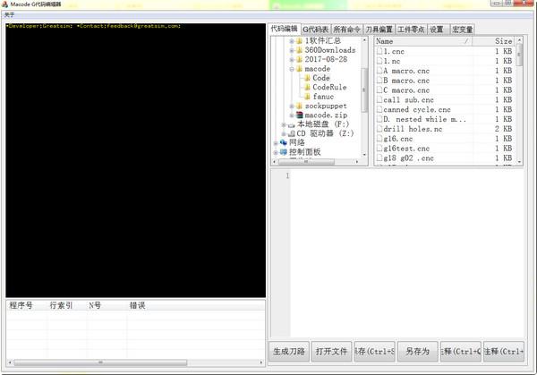 g代码编辑器的教程
