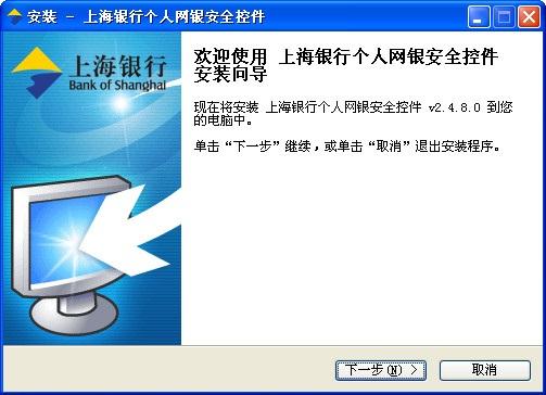 上海银行网银控件的教程