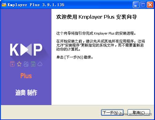 Kmplayer Plus软件截图