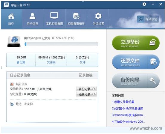 攀普云备份客户端软件截图