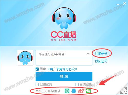 网易cc语音接收到的文件保存在哪