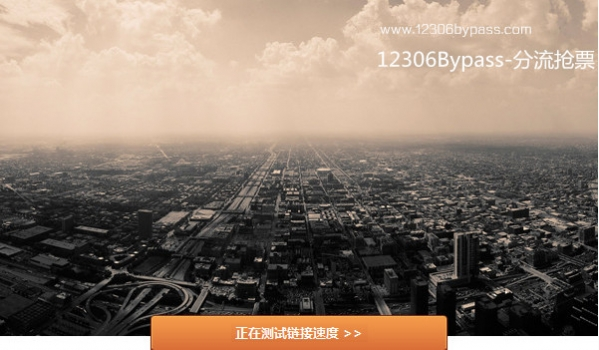 12306bypass官方下载