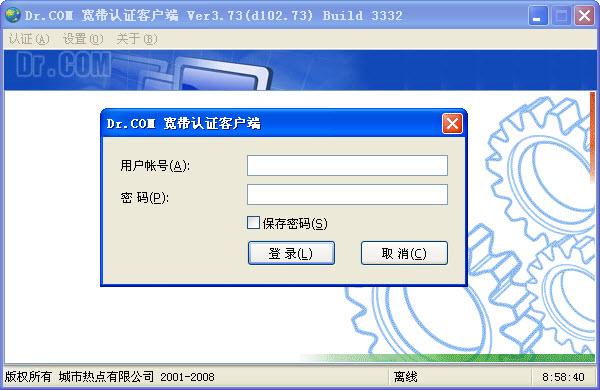 dr.com宽带认证客户端破解版