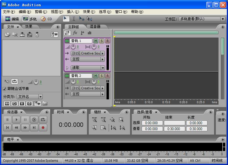 Adobe Audition截图