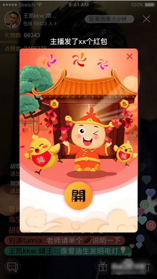 知鸟直播平台app下载