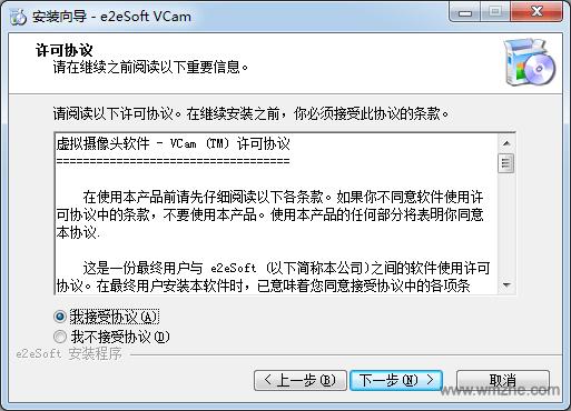 vcam软件截图