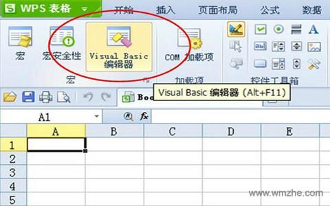 WPS VBA软件截图