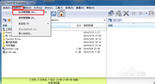 flashFxp使用图文教程