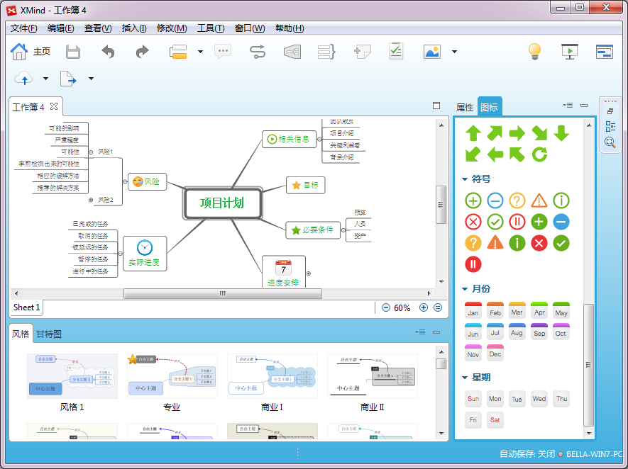 XMind 思维导图软件截图