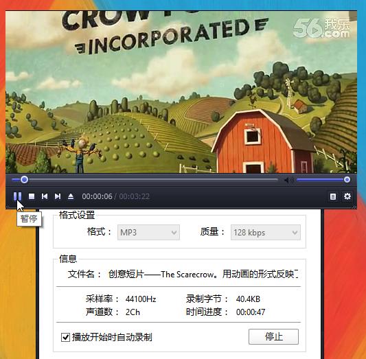 potplayer如何提取视频中的音频文件