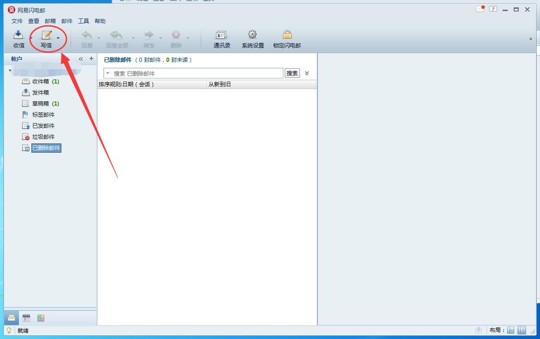 网易闪电邮设置定时发送邮件的方法分享
