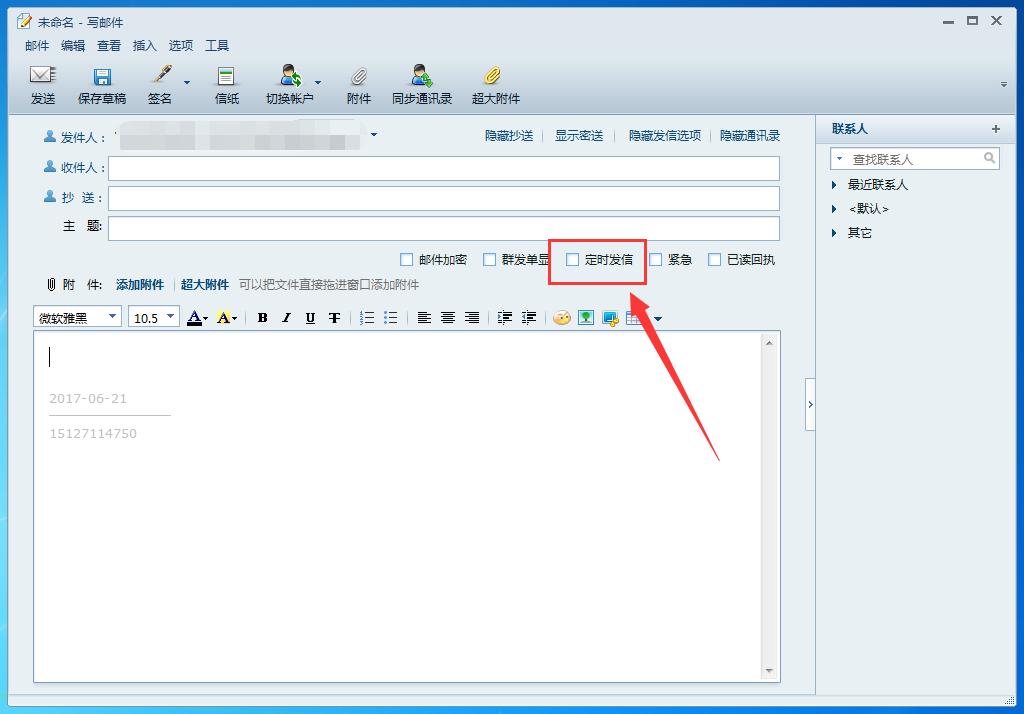 网易闪电邮怎么设置定时发送,网易闪电邮定时发送邮件的方法