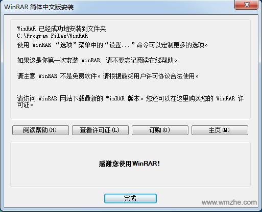 WinRAR 64位软件截图