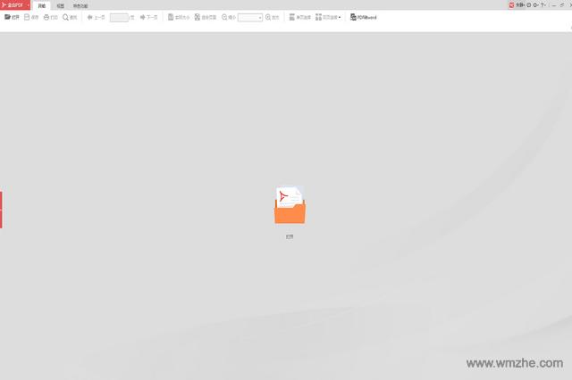 金山PDF 软件截图