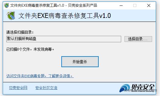 贝壳文件夹EXE病毒查杀修复工具软件截图