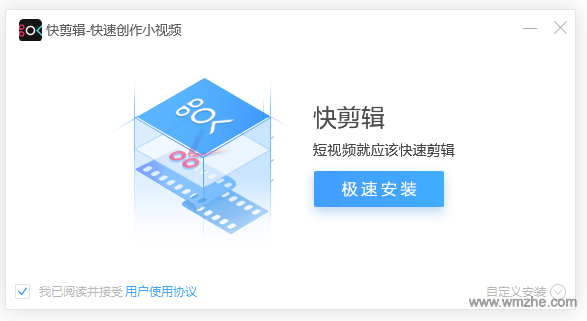 360快剪辑软件截图