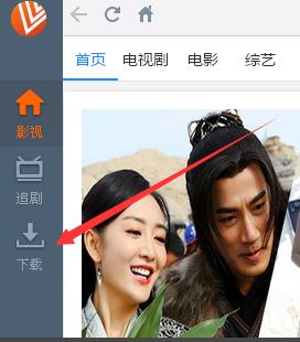 用维棠 FLV 下载网站视频的正确姿势