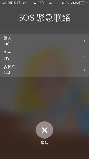 iPhone SOS紧急联络