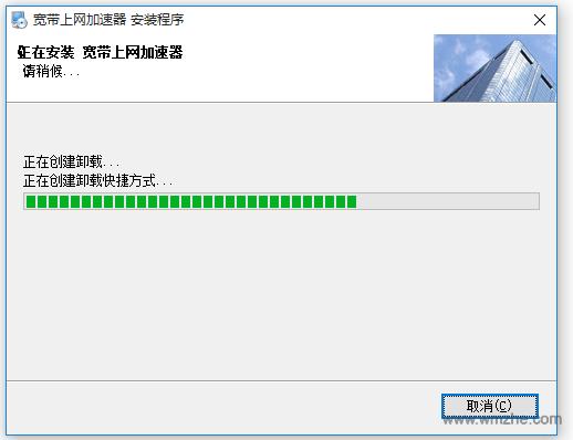 宽带上网加速器软件截图