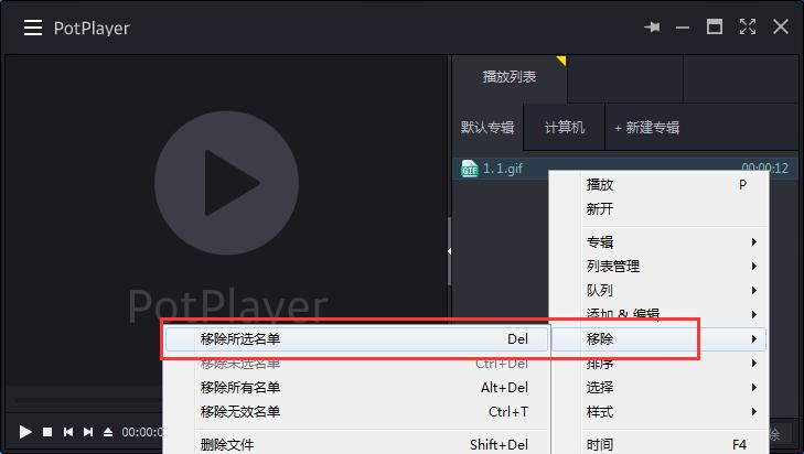 potplayer怎么清除播放记录,potplayer删除播放记录的方法