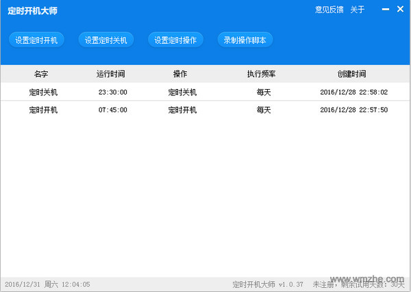 免费自动关机软件_定时开机大师V1.0.60官方版下载-完美软件下载