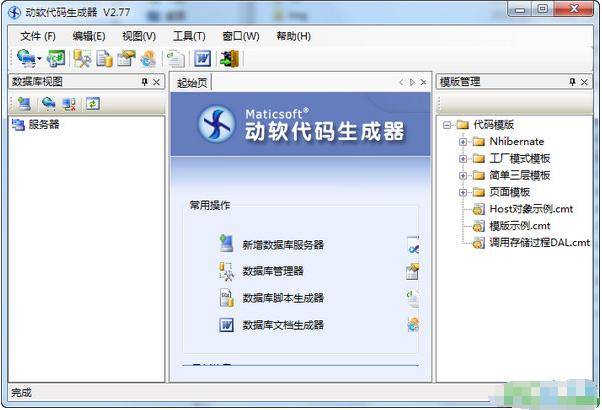 动软代码生成器的教程