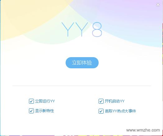YY語音軟件截圖