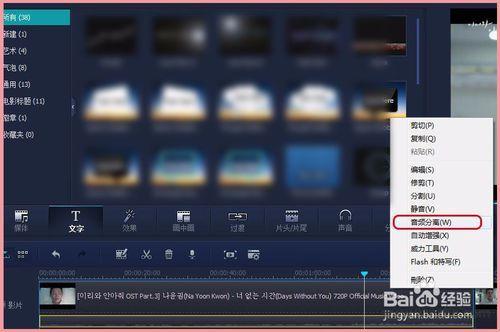 Wondershare Video Editor軟件截圖