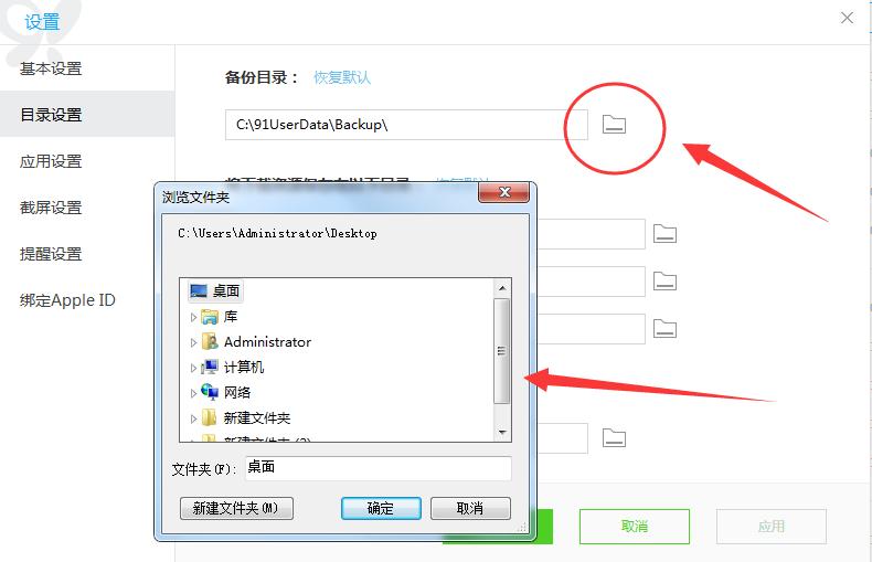 91助手备份文件在哪,91助手怎么修改备份文件保存位置