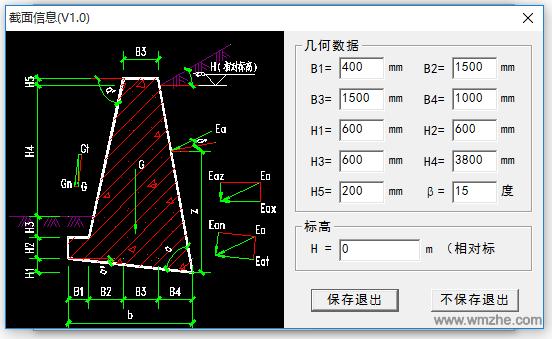 挡土墙计算软件软件截图