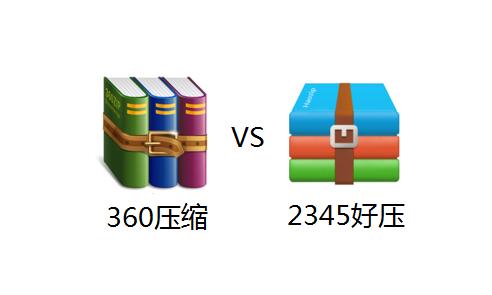 360压缩和2345好压哪个更好一些