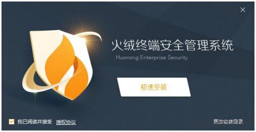 火绒终端安全管理系统软件截图