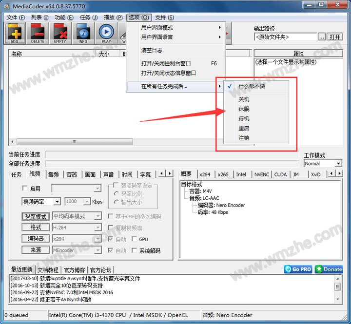 MediaCoder如何设置完成任务后自动关机