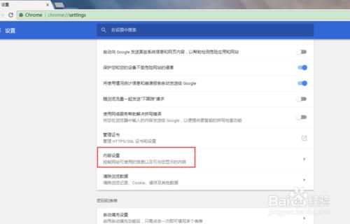 谷歌浏览器如何设置flash插件